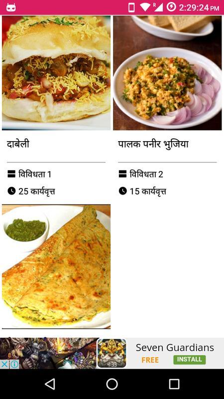 Kids recipe school lunch hindi apk download free food drink app kids recipe school lunch hindi apk screenshot forumfinder Image collections