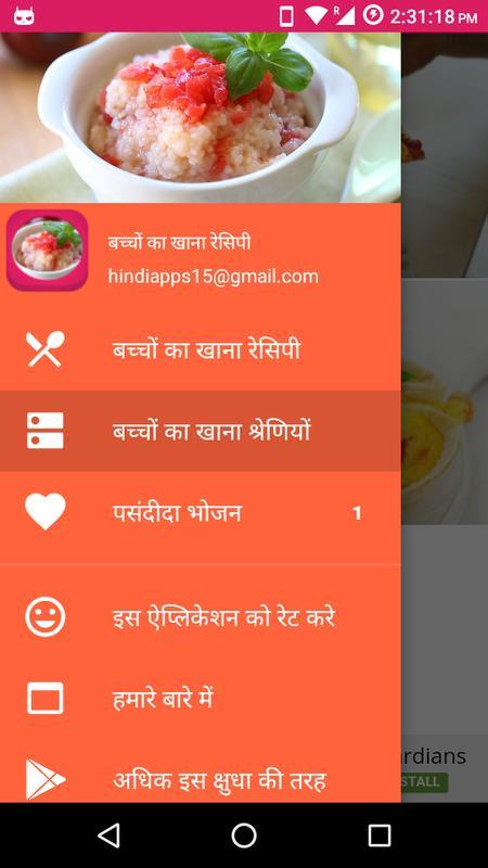 Kids recipe school lunch hindi apk download free food drink app kids recipe school lunch hindi apk screenshot forumfinder Images