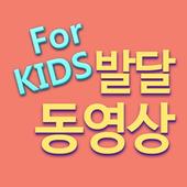 아이들이 좋아하는 발달 동영상 icon