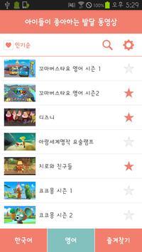 아이들이 좋아하는 발달 동영상 apk screenshot