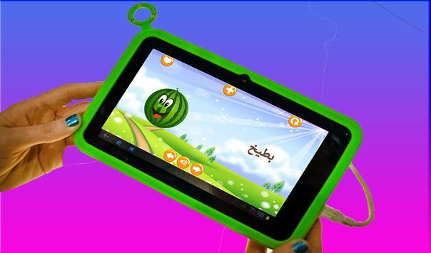 تعلم العربية للاطفال بالصوت و الصور screenshot 10