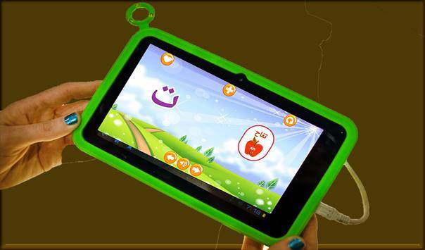 تعلم العربية للاطفال بالصوت و الصور screenshot 3