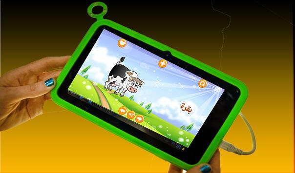 تعلم العربية للاطفال بالصوت و الصور screenshot 8