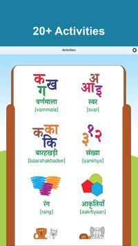 KidsLipi - Varnamala Learning App poster
