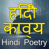 हिन्दी कविता Poems Latest 2016 icon
