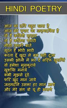 हिन्दी कविता Poems Latest 2016 apk screenshot