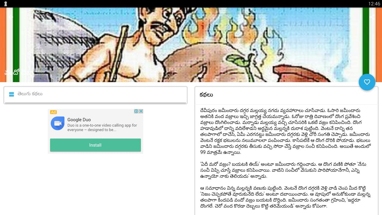 Telugu Stories Kids Kathalu for Android - APK Download