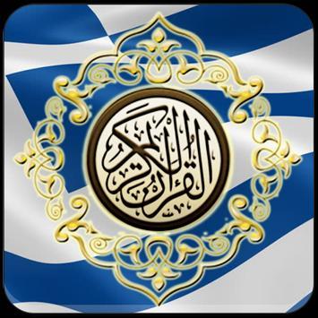 Al Quran Greek Translation screenshot 2