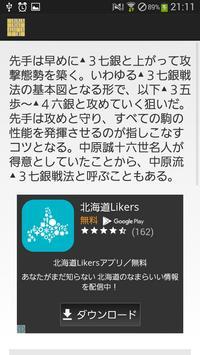 将棋の定跡 相掛かり screenshot 3