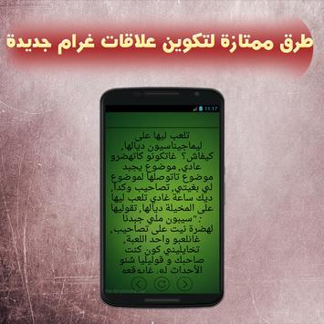 كيفاش تصاحب  kifach tsahb apk screenshot