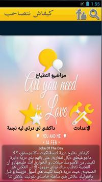كيفاش نتصاحب و طيح البنات 2016 poster
