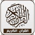 القرآن الكريم كامل برواية ورش عن نافع