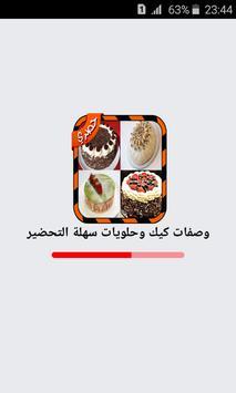 وصفات كيك وحلويات سهلة التحضير poster