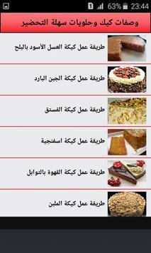 وصفات كيك وحلويات سهلة التحضير screenshot 1