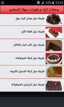 وصفات كيك وحلويات سهلة التحضير screenshot 2