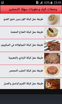 وصفات كيك وحلويات سهلة التحضير screenshot 3
