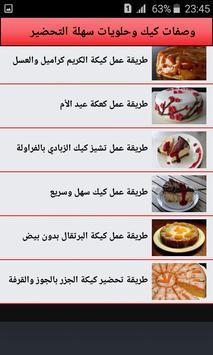 وصفات كيك وحلويات سهلة التحضير screenshot 4