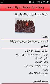 وصفات كيك وحلويات سهلة التحضير screenshot 5