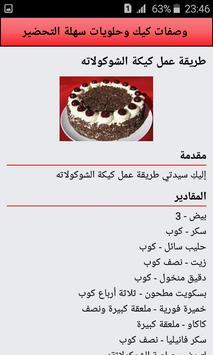 وصفات كيك وحلويات سهلة التحضير screenshot 6