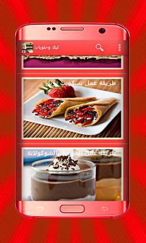 وصفات كيك وحلويات سهلة بدون انترنت screenshot 10