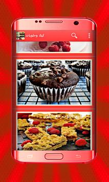 وصفات كيك وحلويات سهلة بدون انترنت screenshot 12