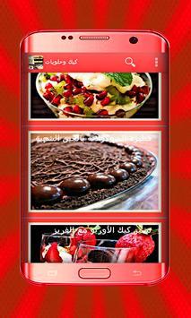 وصفات كيك وحلويات سهلة بدون انترنت screenshot 1