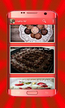 وصفات كيك وحلويات سهلة بدون انترنت screenshot 4