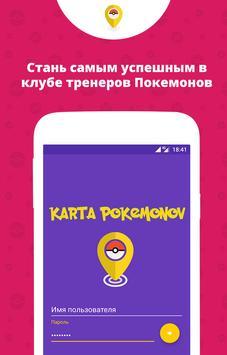 Карта покемонов Вконтакте poster
