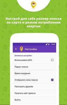 Карта покемонов Вконтакте apk screenshot