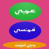 ترجمة عربي فرنسي icon