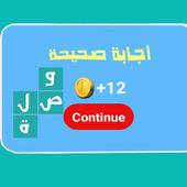 لعبة الالغاز icon