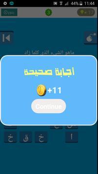 لعبة الالغاز apk screenshot