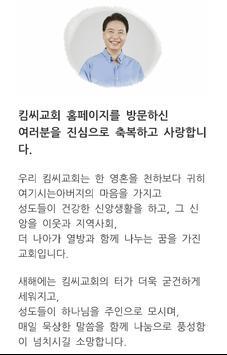 킴씨교회 apk screenshot