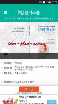김대호의 전기기사 필기1 poster