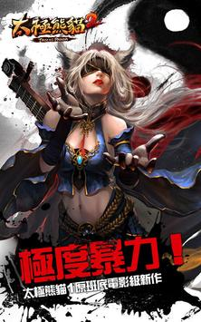 太極熊貓2 poster