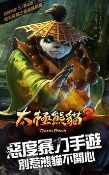 太極熊貓2(封測版) apk screenshot