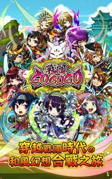 戰國GOGOGO poster