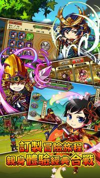 戰國GOGOGO apk screenshot