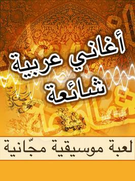 أغاني عربية شائعة - لعبة screenshot 2