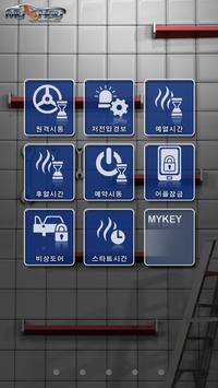 NEW 마이키 프리미엄 링크 (SUV) screenshot 2
