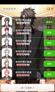 攜帶男友 apk screenshot