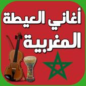 اغاني العيطة المغربية icon