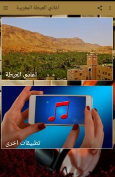 اغاني العيطة المغربية poster