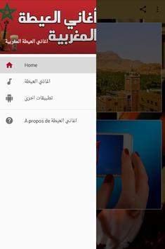 اغاني العيطة المغربية screenshot 1