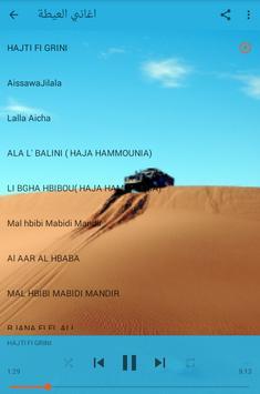 اغاني العيطة المغربية screenshot 2
