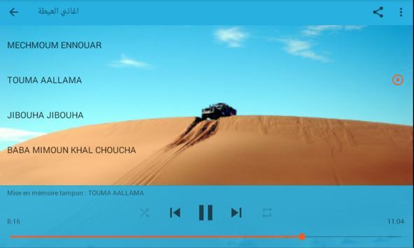 اغاني العيطة المغربية screenshot 3