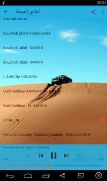 اغاني العيطة المغربية screenshot 4