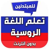 تعلم اللغة الروسية للمبتدئين بدون انترنت icon