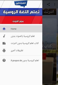 تعلم اللغة الروسية للمبتدئين بدون انترنت screenshot 1
