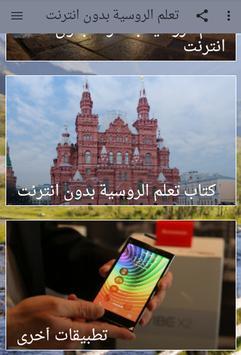تعلم اللغة الروسية للمبتدئين بدون انترنت screenshot 2